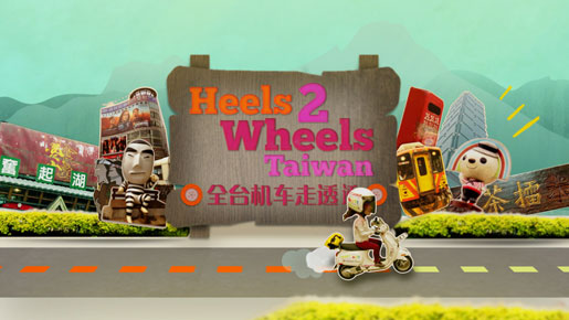 heels to wheels