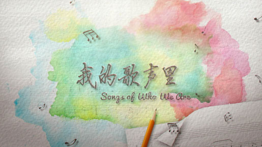 songs of who we are